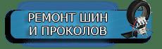 Ремонт шин и проколов