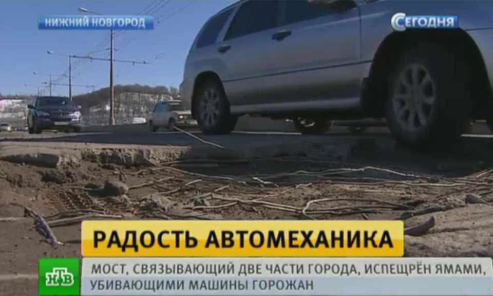 дырявые дороги Нижнего Новгорода